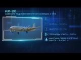 Технические характеристики самолета Ил-20
