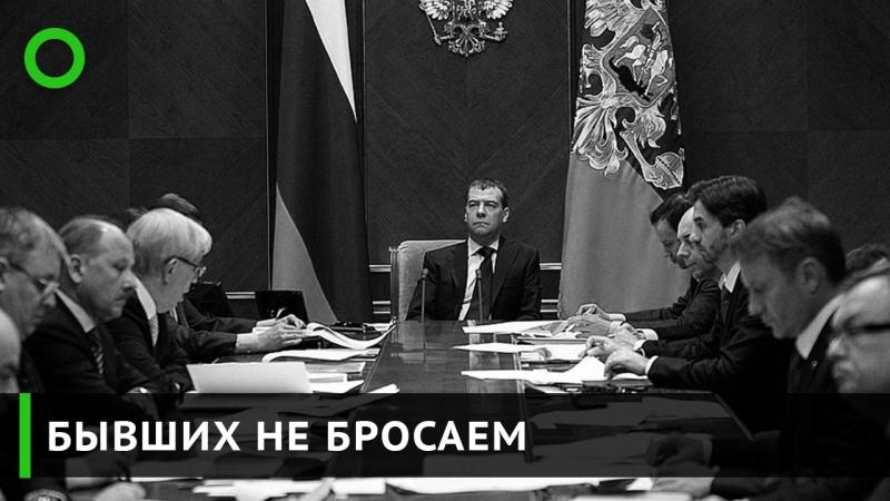 Какую делают министры и вице-премьеры после отставки
