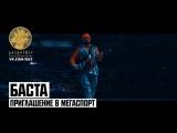 Премьера клипа! Баста - Приглашение в Мегаспорт (24.03.2018)