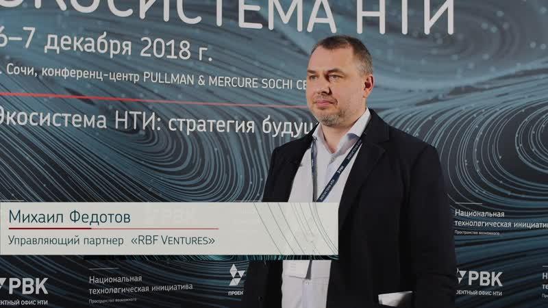 Экосистема НТИ Михаил Федотов о Российско-Белорусском венчурном фонде и проектах НТИ