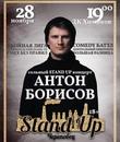Антон Борисов фото #18