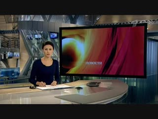 Ночные Новости (Первый канал,18.12.2012)