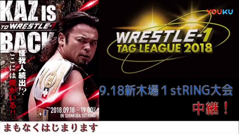 WRESTLE-1 Tour 2018: 5th Anniversary (2018.09.18) - День 1