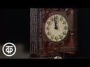 Телеспектакль Часы с кукушкой По пьесе Леонида Филатова с участием Т Сидоренко А Давыдова 1978