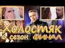 Холостяк 6 сезон 13 серия ФИНАЛ 03.06.2018