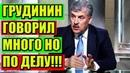 Павел Николаевич Грудинин Что происходит в России