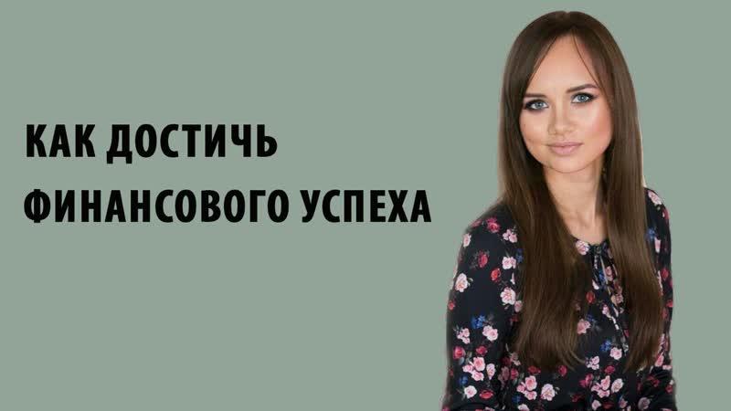 Астролог Ирина Шалёва Как достичь финансового успеха