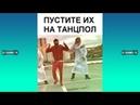ПУСТИТЕ ИХ НА ТАНЦПОЛ Самые Лучшие ПРИКОЛЫ И DUBSMASH танцы КАЗАХСТАН РОССИЯ 218