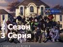 Люди Икс Эволюция 2 Сезон 3 Серия Бада-Багд Бада-Бум