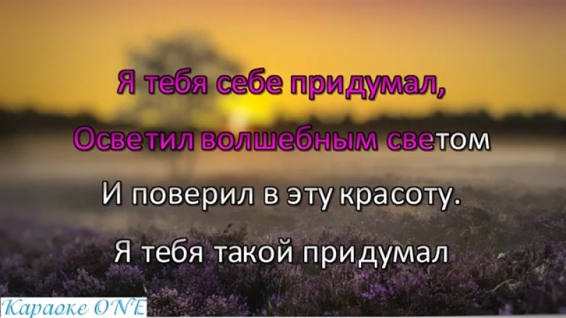 Кузьмин Владимир Похожа На Мечту Xg Караоке версия Full HD (1)