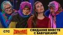 Свидание вместе с бабушками | Уральские пельмени 2019