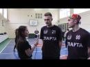 Волейбол 67 vs 48 интервью после игры