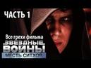 Все грехи фильма Звёздные войны Эпизод 3 – Месть Ситхов, Часть 1