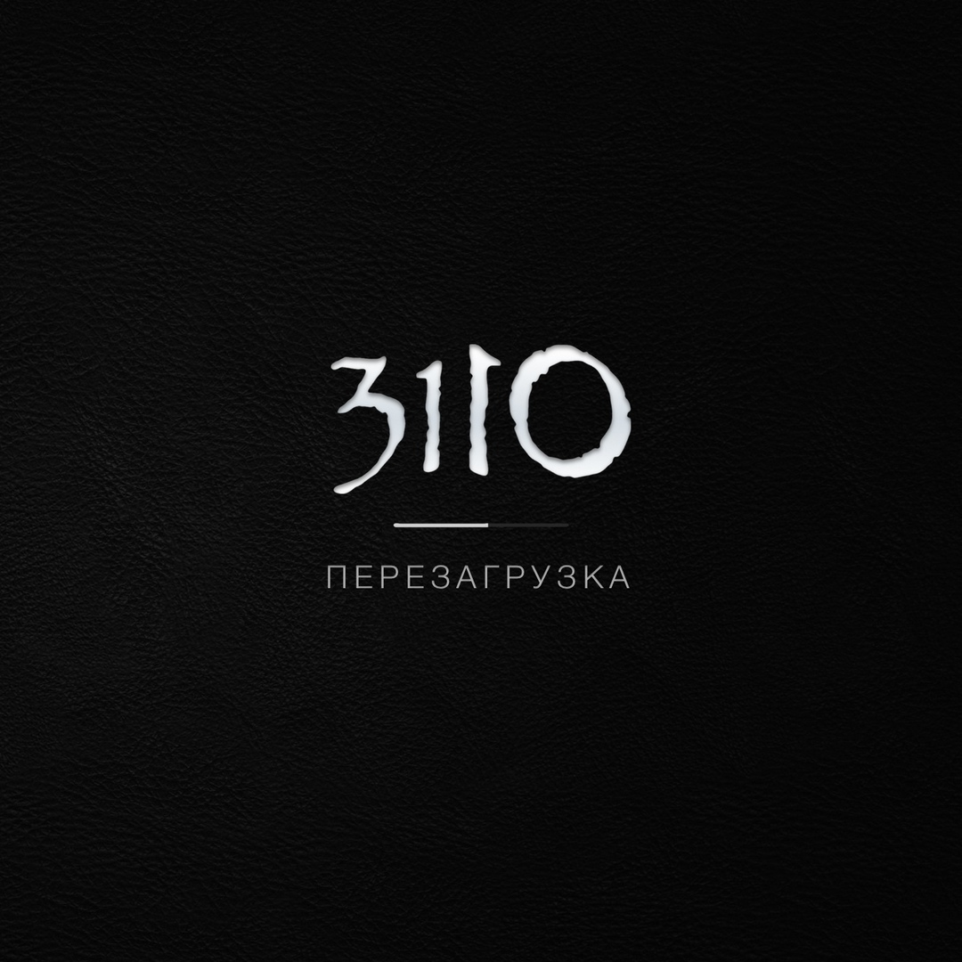 3110  - Перезагрузка
