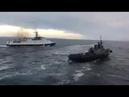 Российский катер таранит украинский буксир Russian ship attacking Ukrainians in Azov sea