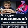 Андрей КОЗЛОВСКИЙ и Данис Щербаков (гитара)