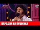 РЖАЧНАЯ Пародия на Пушкина по версии Квартал 95 - ЛУЧШИЕ ПРИКОЛЫ