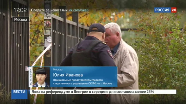 Новости на Россия 24 • Юную москвичку зарезал пьяный студент