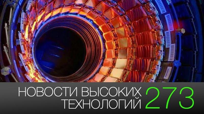 Новости высоких технологий 273: новый чип Qualcomm и закрытие большого адронного коллайдера    Hi-News.ru