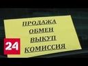 Без денег и пешком чем опасна продажа автомобилей через посредников Россия 24