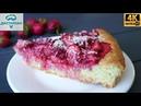 Самое время готовить ВКУСНЯШКУ из клубники ☆ Быстрый и простой клубничный пирог