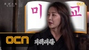 Priest ♥미모의 교과서♥ 칭찬은 정유미의 지갑을 열게 한다?! 본격미교정유미