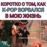 """Welcome to K-POP world💕 on Instagram: """"Всё было именно так! Врать лучше не стоит😆. Какой ваш первый К-РОР клип и песня?🎶~ [exo - call me baby]🌼~ H..."""
