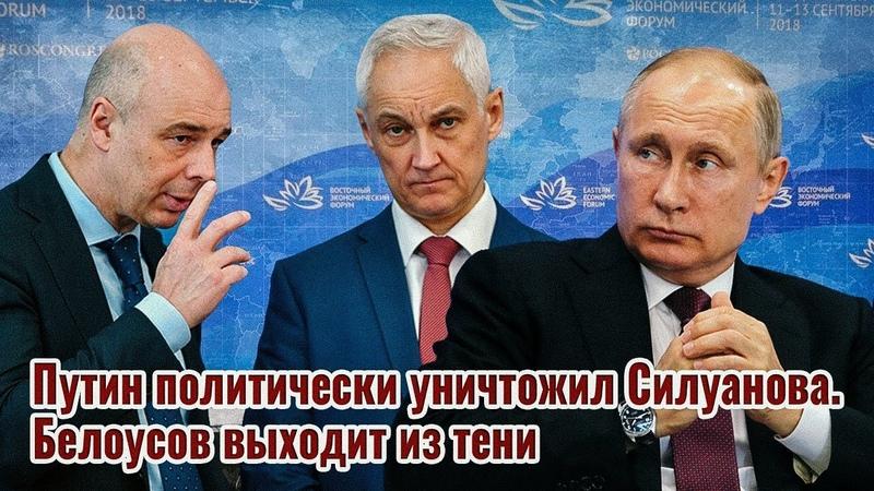 Путин политически уничтожил Силуанова. Белоусов выходит из тени