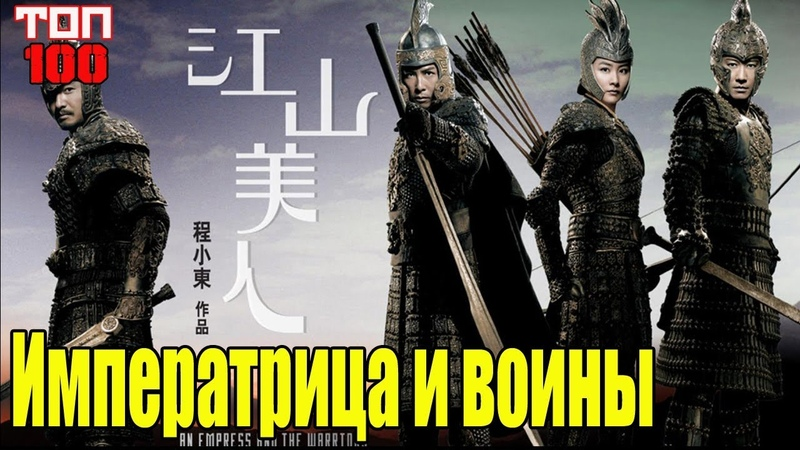 Императрица и воины An Empress and The Warriors Kong saan mei yan 2008 ТОП 100 Трейлер