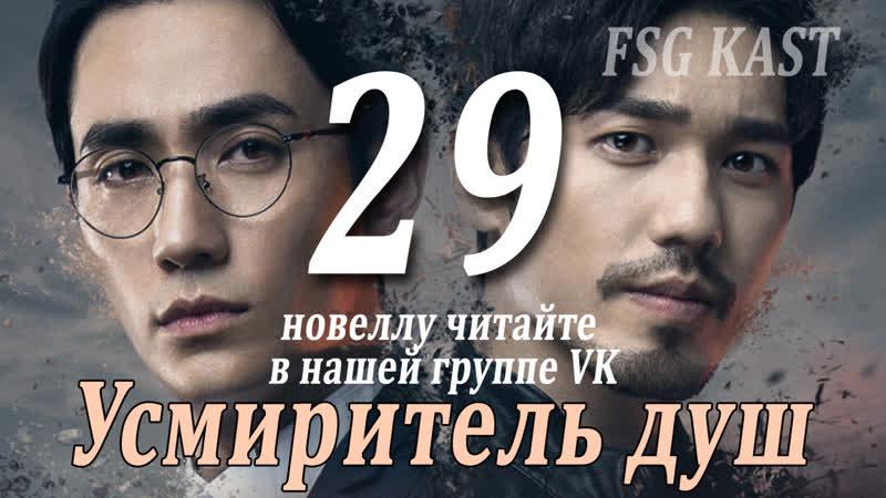 [FSG KAST] 2940 Guardian - Усмиритель душ (рус.суб)