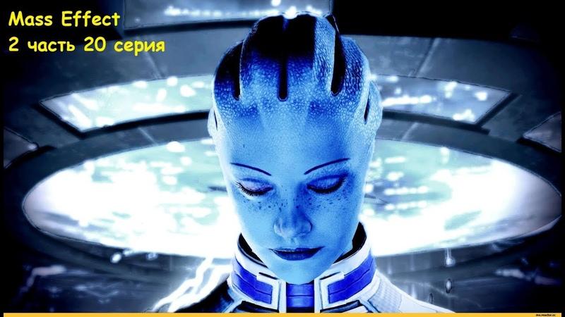 Mass Effect 2: Прохождение без комментариев (Серия-20: Иллиум)