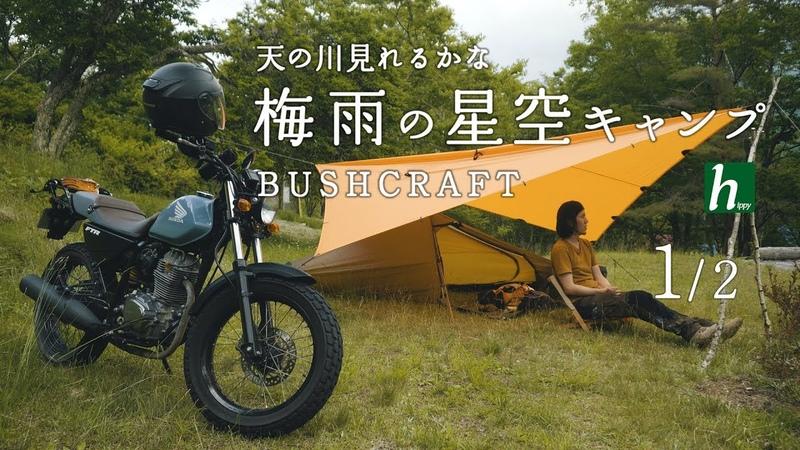 梅雨の星空キャンプ12【バイクソロキャンプ】【ブッシュクラフト】Starry sky c