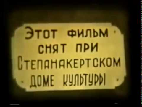 Степанакерт Stepanakert 1962 NKR