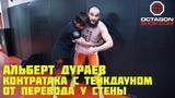 Альберт Дураев - Контратака с тейкдауном от перевода у стены