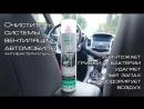 XADO Verylube Очиститель системы вентиляции автомобиля Антибактериальный Применение