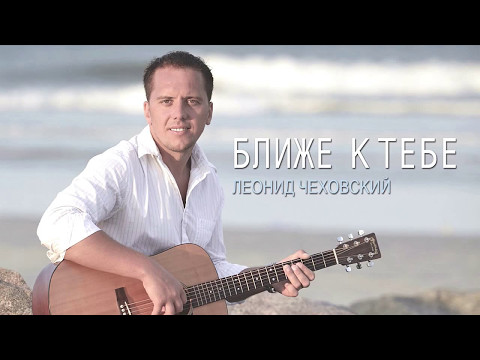 Вернись домой   Леонид Чеховский