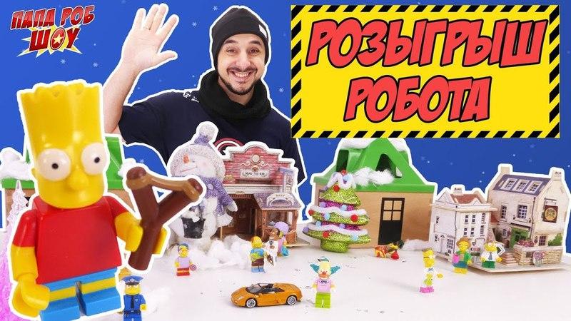 Папа Роб и СИМПСОНЫ против Джокера и Пингвина! Новогодний выпуск!