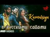 Kamariya Video Song ¦ STREE ¦ Nora Fatehi ¦ Rajkummar Rao ¦ Aastha Gill, Divya Kumar ¦ Sachin- Jigar (рус.суб.)