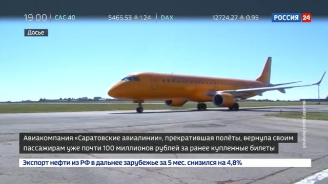 Новости на Россия 24 Клиентов Саратовских авиалиний перевезут девять других компаний