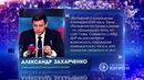 Захарченко подписал указ о сокращении комендантского часа. 02.07.2018, Панорама