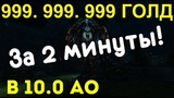 Нафармил 999 999 999 голд за 2 минуты в Аллодах Онлайн 10.0  Трай Айденуса  ПвП за ПАЛА