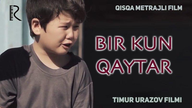 Bir kun qaytar (qisqa metrajli film) | Бир кун кайтар (киска метражли фильм)