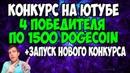 Итоги ежемесячного конкурса 4 победителя получили по 1500 Dogecoin