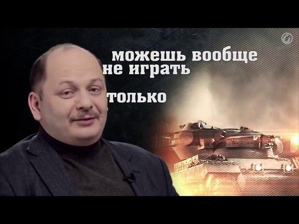 Приколы World of Tanks Для взрослых 3