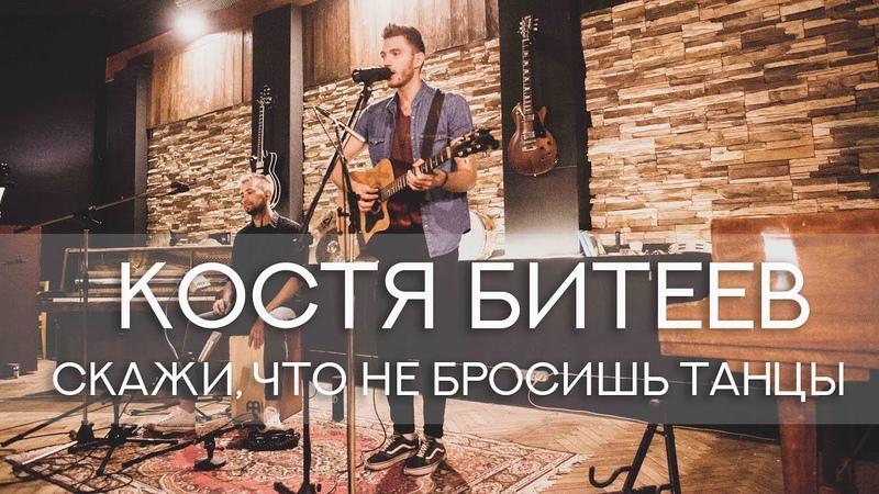 Костя Битеев - Скажи, что не бросишь танцы (acoustic)