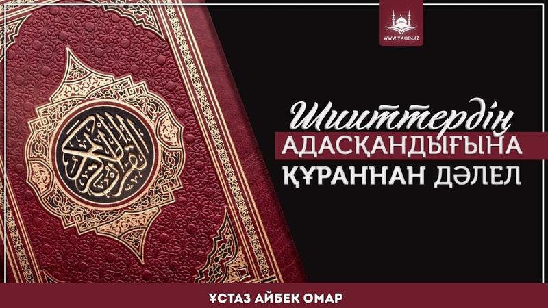 Ұстаз Айбек Омар - Шииттердің адасқандығы жайлы Құраннан дәлел | www.Yaqin.kz