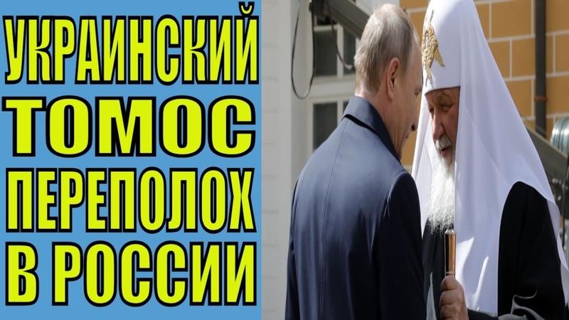 Россиянам припекло: томос для Украины поднял переполох среди избирателей Путина.