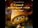 Мультфильм Самый маленький гном (все серии) советский для детей ♥ Добрые советские мультфильмы ♥