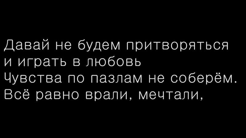 Джиос x HAZARD – Не поймут ❤(lyrics)
