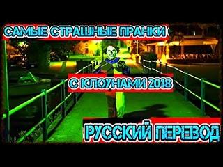 САМЫЕ СТРАШНЫЕ ПРАНКИ НА ХЭЛОУИН 2018 !!! Scary Pranks